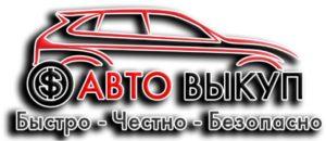 Выкуп автомобилей Mitsubishi