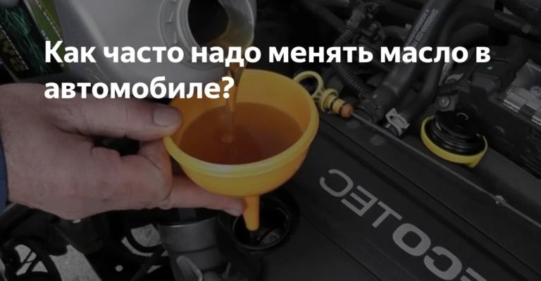 Как часто вы должны менять масло двигателя?